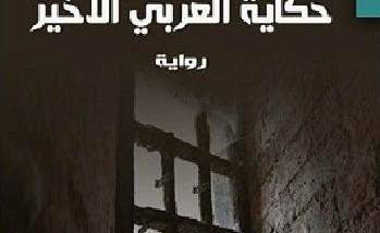 «حكاية العربي الأخير 2084» لواسيني الأعرج