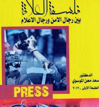 كتاب للدكتور سعد معن عن أهمية العلاقة بين مؤسستي الإعلام والأمن