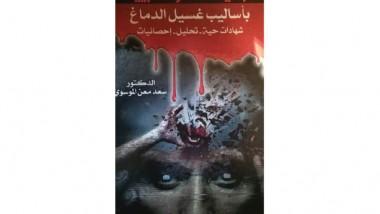 """حوارات وتحقيقات مع ارهابيين في كتاب """"تجنيد الارهاب بأساليب غسل الدماغ"""""""
