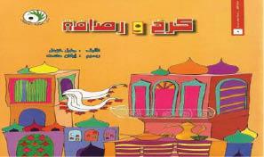 """جانبا بغداد والحب، يجتمعان في كتاب """"كرخ ورصافة"""""""