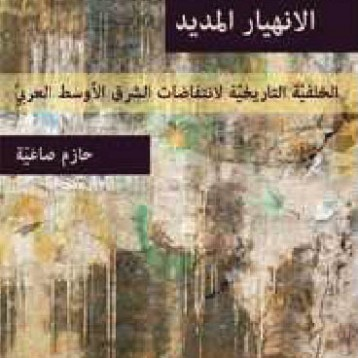 التحديثيون العرب نزعوا موضوعة الدولة ـ الأمّة من برنامجهم