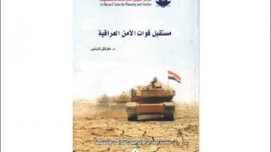 مستقبل قوّات الأمن العراقية