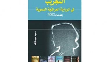 كتاب عن الرواية النسوية بعد التغيير