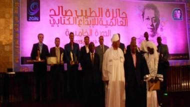 الإعلان عن أسماء الفائزين بجائزة الطيب صالح