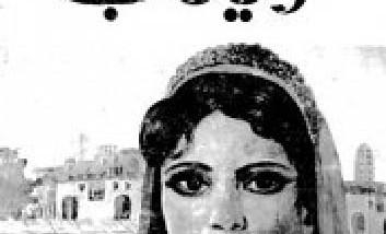 (الرواية) ديوان العرب