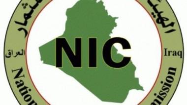 العراق ينضم لاتفاقية الشفافية والتحكيم بين المستثمرين