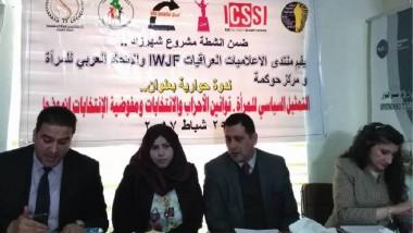 """""""الإعلاميات العراقيات"""" في ندوة حول تمثيل المرأة العراقية سياسيا"""