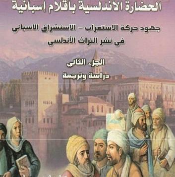 صدور كتاب الحضارة الأندلسية  بأقلام إسبانية