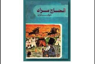 طبعة جديدة من قصة  الحاج مراد لليو تولستوي