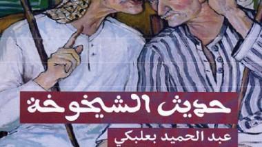 عبد الحميد بعلبكي وفطنة الساخر