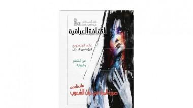 عدد جديد من مجلة الثقافة العراقية