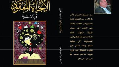ناظم ناصر القريشي والإبحار نحو سحر الحروف