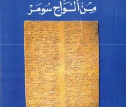 من ألواح سومر كتاب يبرز ملامح حضارة بلاد الرافدين