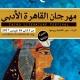 عن مهرجان القاهرة الأدبي