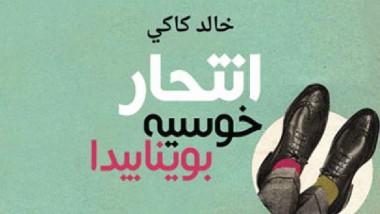 خالد كاكي يقدّم مجموعة  قصص تسرد تجارب المنفى