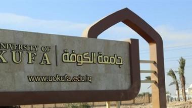 انطلاق فعاليات الأسبوع الثقافي الثامن في جامعة «الكوفة»