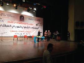 """في يوم الشعر العالمي.. """"سيعشب العراق بالمطر"""""""