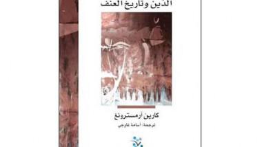حقول الدم: الدين وتأريخ العنف.. رحلة في سيرة الموت المخطط له