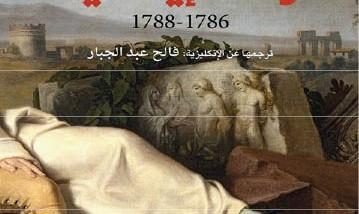 رحلة إيطالية لغوته بترجمة فالح عبد الجبار