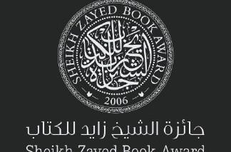 زايد للكتاب تعلن عن أسماء الفائزين بدورتها الحادية عشرة