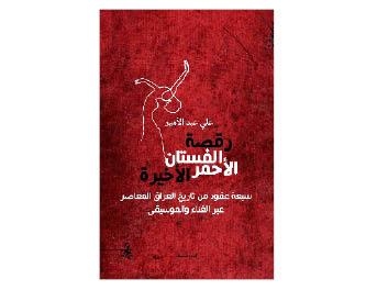 صدور كتاب»رقصة الفستان الأحمر الأخيرة» لعلي عبد الأمير