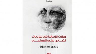 ويلات الزماما: كتاب نقدي عن سرديات علي السباعي