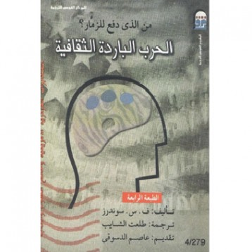 «من الذي دفع للزمَّار؟».. كتاب يستحق القراءة