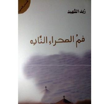 الترميز والانزياح في (فم الصحراء..)