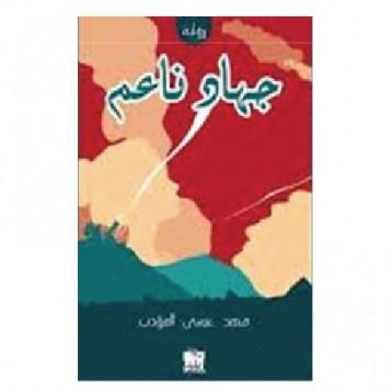 رواية (جهاد ناعم) تفوز بجائزة الكومار الذهبي في تونس