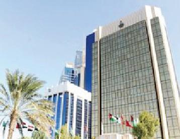 صندوق النقد العربي يبحث «الشمول المالي»