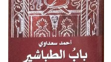 رواية «باب الطباشير» لأحمد سعداوي..  هل يفتح باباً لعالم أرحب؟