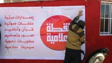 يكشف عن مراحل التوثيق والإنتاج التلفزيوني للمؤسسات التابعة لـ»داعش»