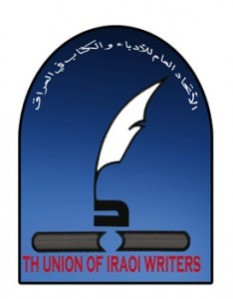اتحاد الأدباء يحتفي بالشاعر جبار سهم السوداني