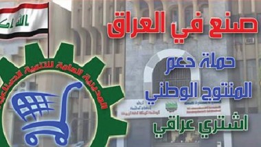اختتام المعرض الثاني لبناء وإعادة إعمار المناطق المحررة من الإرهاب