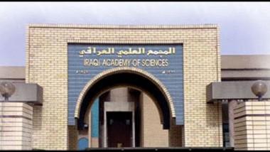 المجمع العلمي العراقي صرح كبير يحتاج الى دعم بحجمه