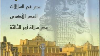 صدور كتاب «الأصول التأريخية لفن العمارة العراقية القديمة»