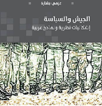 الجيش والسياسة..