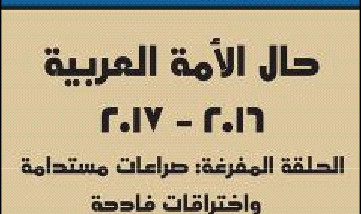حال الأمة العربية 2016-2017