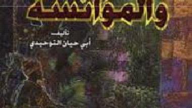 قراءة سردية للتراث العربي