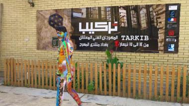 معرض تركيب التشكيلي للفنون الحديثة  على حدائق «أبو نواس»