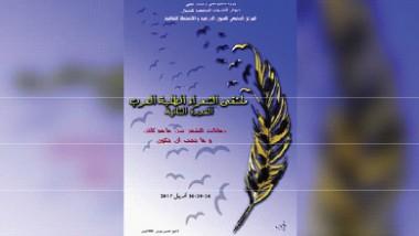 ملتقى الشّعراء الطلبة العرب  في دورته الثانية بتونس