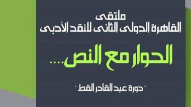 القاهرة تحيي المؤتمر  الدولي للنقد الأدبي  بعد توقف ست سنوات