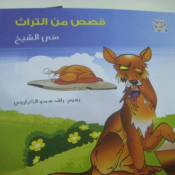الكاتبة منى الشيخ تتحدث عن صفات الإبداع لدى كاتب قصص الأطفال