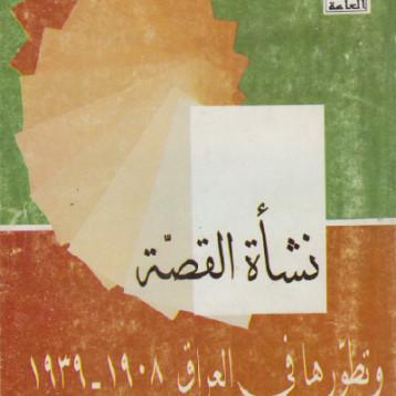 نشأة القصّة وتطورها في العراق