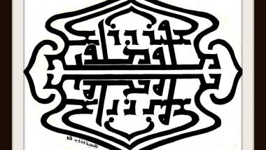 227 عملا مشاركا  في مهرجان الخط والزخرفة