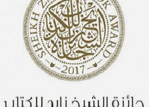 «جائزة الشيخ زايد للكتاب» تفتح أبواب الترشيح  لدورة جديدة