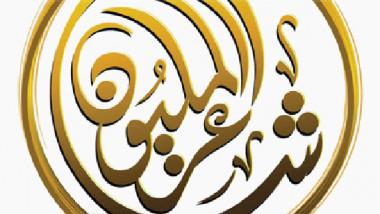 «شاعر المليون» يستقبل الترشيحات  لموسمه الثامن لغاية نهاية سبتمبر