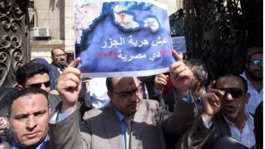 دعوات في مصر للاحتجاج على تسليم جزيرتي تيران وصنافير إلى السعودية