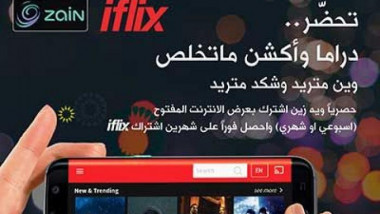زين العراق تطلق رسمياً خدمة iflix لمشاهدة السينما والمسلسلات عبر الهواتف النقالة