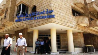 أسهم القطاع المصرفي العراقي  تتصدر التداول في الأشهر الستة الماضية